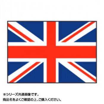 世界の国旗 万国旗 イギリス 140×210cm