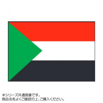 世界の国旗 万国旗 スーダン 120×180cm