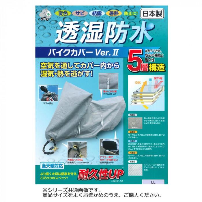 平山産業 透湿防水バイクカバーver2 M