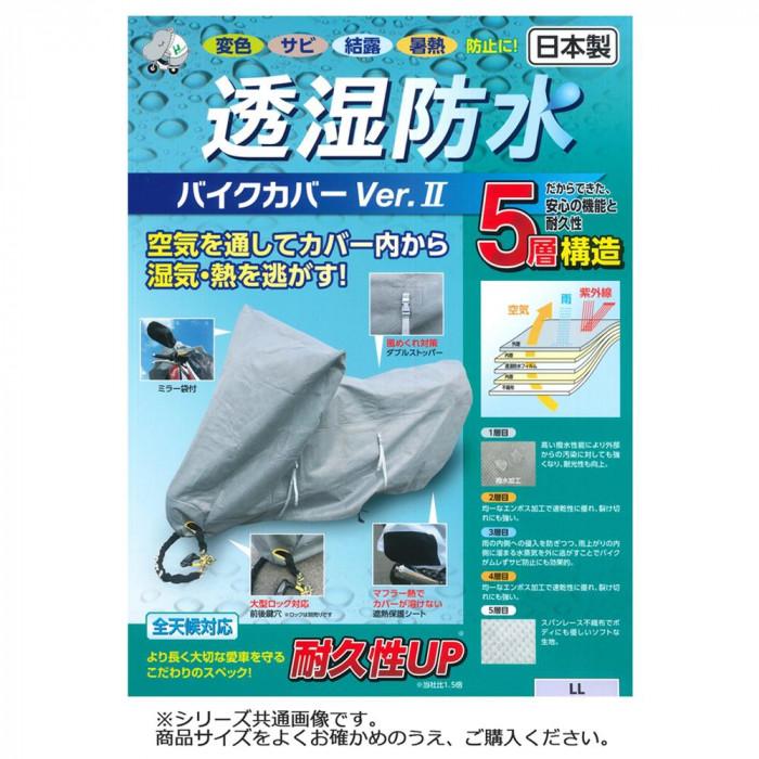 平山産業 透湿防水バイクカバーver2 フル装備