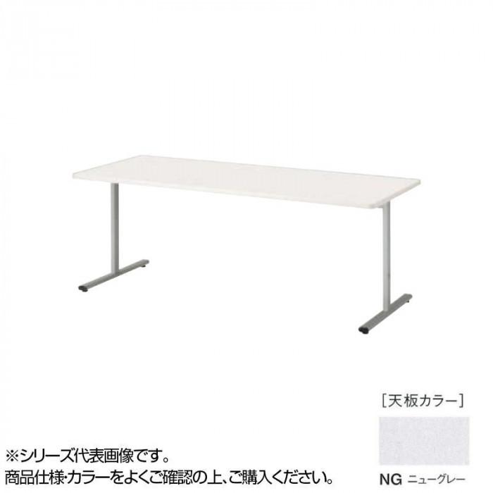 ニシキ工業 KRT MEETING TABLE テーブル 天板/ニューグレー・KRT-1890K-NG [ラッピング不可][代引不可][同梱不可]