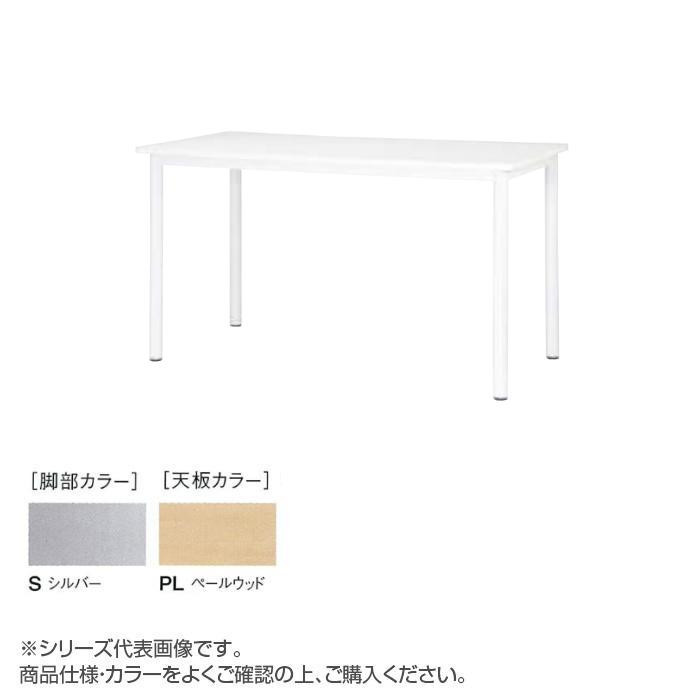 ニシキ工業 STF HIGH TABLE テーブル 脚部/シルバー・天板/ペールウッド・STF-S1875K-PL [ラッピング不可][代引不可][同梱不可]