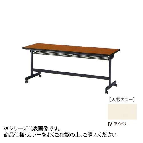 ニシキ工業 LBH STACK TABLE テーブル 天板/アイボリー・LHB-1545-IV [ラッピング不可][代引不可][同梱不可]