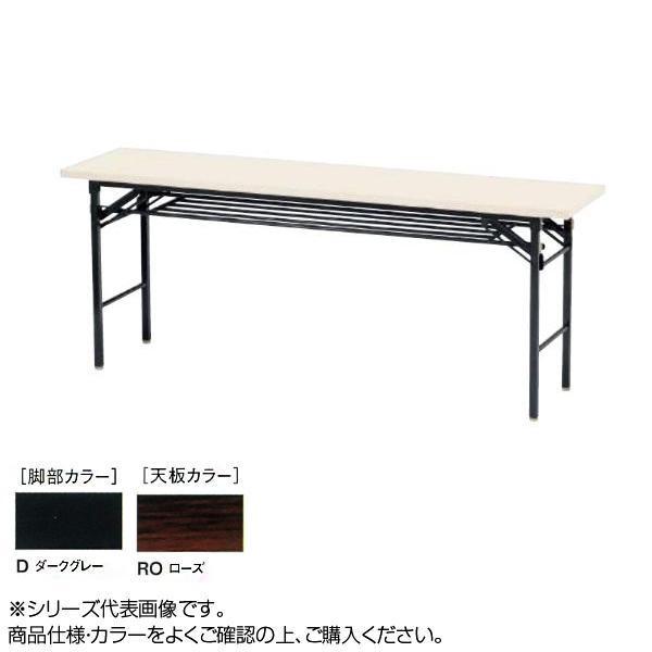 ニシキ工業 KT FOLDING TABLE テーブル 脚部/ダークグレー・天板/ローズ・KT-D1875T-RO [ラッピング不可][代引不可][同梱不可]