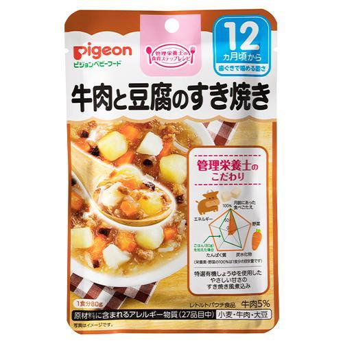 Pigeon(ピジョン) ベビーフード(レトルト) 牛肉と豆腐のすき焼き 80g×72 12ヵ月頃~ 1007717 [ラッピング不可][代引不可][同梱不可]
