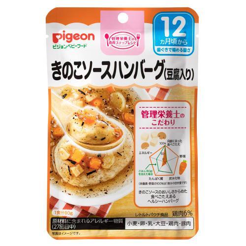 Pigeon(ピジョン) ベビーフード(レトルト) きのこソースハンバーグ(豆腐入り) 80g×72 12ヵ月頃~ 1007723 [ラッピング不可][代引不可][同梱不可]