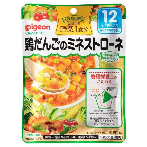 Pigeon(ピジョン) ベビーフード(レトルト) 鶏だんごのミネストローネ 100g×48 12ヵ月頃~ 1007736 [ラッピング不可][代引不可][同梱不可]