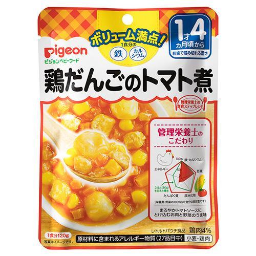 Pigeon(ピジョン) ベビーフード(レトルト) 鶏だんごのトマト煮 120g×48 1才4ヵ月頃~ 1007727 [ラッピング不可][代引不可][同梱不可]
