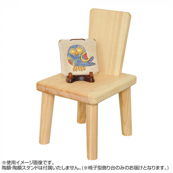 ヤマコー ひのき椅子型飾り台 82218 [ラッピング不可][代引不可][同梱不可]