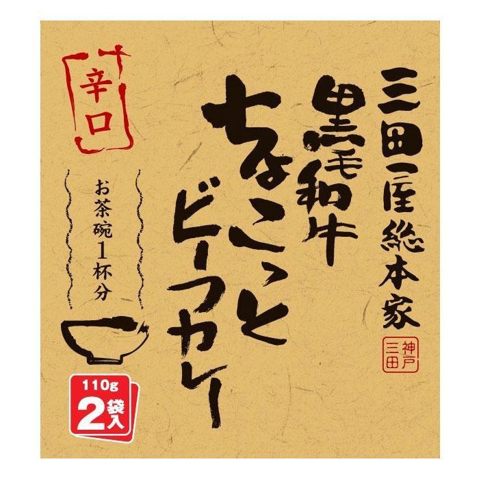 三田屋総本家 黒毛和牛ちょこっとビーフカレー 辛口 (110g×2袋)×20入 [ラッピング不可][代引不可][同梱不可]