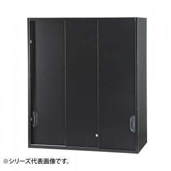 豊國工業 壁面収納庫浅型3枚引違い(上置) ブラック HOS-HKS3USN-B CN-10色(ブラック) [ラッピング不可][代引不可][同梱不可]