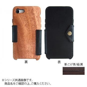 LIFE iPhone8専用ケース 手帳型 革:こげ茶/紐:黒 ip8_book_dbdb