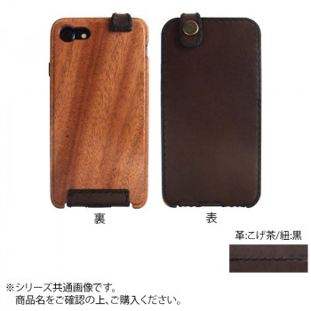 LIFE iPhone8専用ケース 縦開き 革:こげ茶/紐:黒 ip8_lc_db