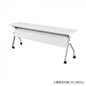 オフィス家具 平行スタックテーブル 180×60×70cm ネオホワイト KSP1860A-NW [ラッピング不可][代引不可][同梱不可]