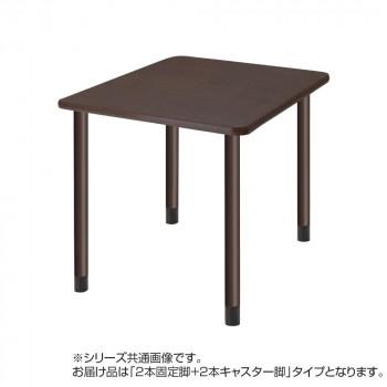オフィス向け スタンダードテーブル 2本固定脚+2本キャスター脚 ダークブラウン UFT-4K9090-DB-L2 [ラッピング不可][代引不可][同梱不可]