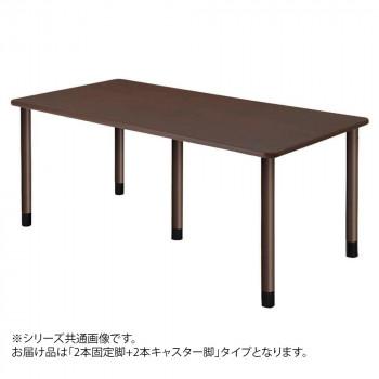 オフィス向け スタンダードテーブル 5脚 2本固定+2本キャスター ダークブラウン UFT-5K1890-DB-L2 [ラッピング不可][代引不可][同梱不可]