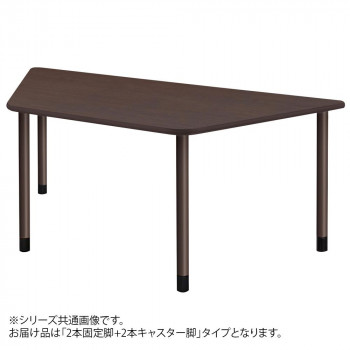 オフィス向け スタンダードテーブル 2本固定脚+2本キャスター脚 ダークブラウン UFT-4KD9018-DB-L2 [ラッピング不可][代引不可][同梱不可]