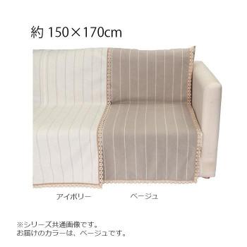 川島織物セルコン リネントーション カバーアップ 150×170cm HV1070S BE ベージュ