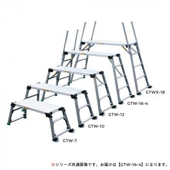 四脚調節式 足場台(可搬式作業台) GTW-16-4 [ラッピング不可][代引不可][同梱不可]