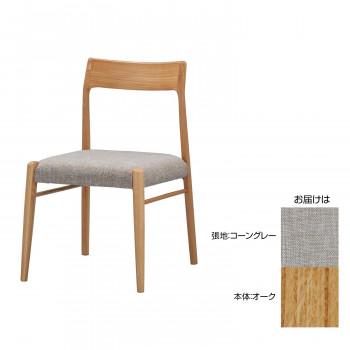 MIKIMOKU ミキモク チェア CHC-1901II ONA(オーク) コーングレー [ラッピング不可][代引不可][同梱不可]