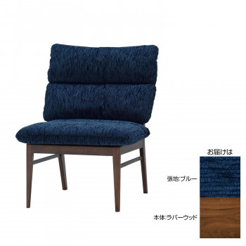 MIKIMOKU ミキモク M'S 包み込むチェアー 967 LMB(ラバーウッド) BL/07(ブルー) [ラッピング不可][代引不可][同梱不可]