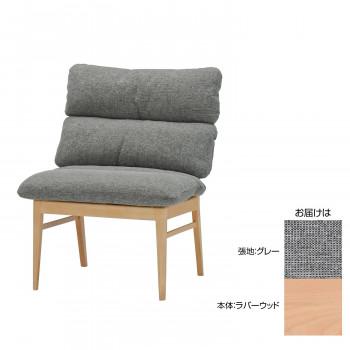 MIKIMOKU ミキモク M'S 包み込むチェアー 967 KNA(ラバーウッド) RY/108(グレー) [ラッピング不可][代引不可][同梱不可]