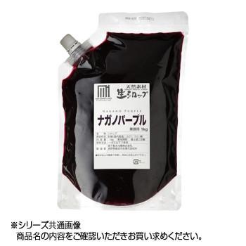 かき氷生シロップ ナガノパープル 業務用 1kg 3パックセット [ラッピング不可][代引不可][同梱不可]