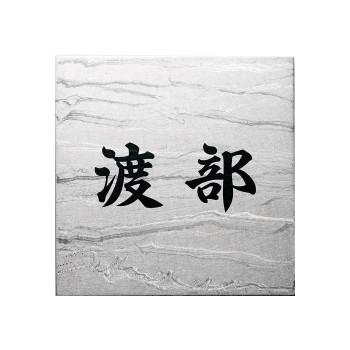 福彫 表札 チタンアートサイン TI-207 [ラッピング不可][代引不可][同梱不可]