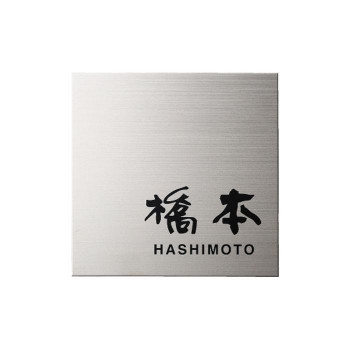 福彫 表札 チタンドライ TI-8 [ラッピング不可][代引不可][同梱不可]