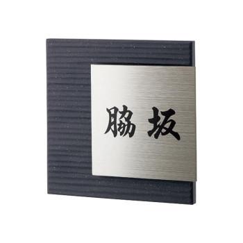 福彫 表札 レナータ TRE-301 [ラッピング不可][代引不可][同梱不可]