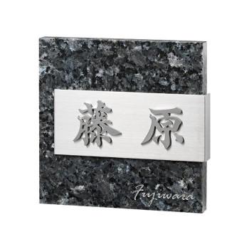 福彫 表札 スタイリッシュ ブルーパール&ステンレス FS11-818K [ラッピング不可][代引不可][同梱不可]