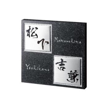 福彫 表札 スタイリッシュ 黒ミカゲ&ステンレス FS6-231P [ラッピング不可][代引不可][同梱不可]