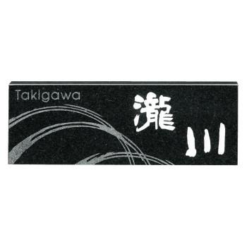 福彫 表札 スタイルプラス 黒ミカゲ FS6-303 [ラッピング不可][代引不可][同梱不可]