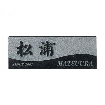 福彫 表札 スタイルプラス 黒ミカゲ FS6-606 [ラッピング不可][代引不可][同梱不可]