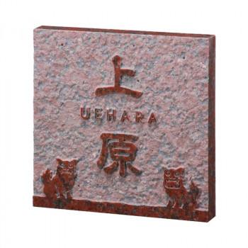 福彫 表札 スタイルプラス 赤ミカゲ FS7-516 [ラッピング不可][代引不可][同梱不可]