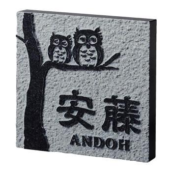 福彫 表札 スタイルプラス 黒ミカゲ FS6-502 [ラッピング不可][代引不可][同梱不可]