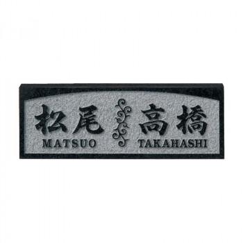 福彫 表札 黒ミカゲ FS6-220 [ラッピング不可][代引不可][同梱不可]