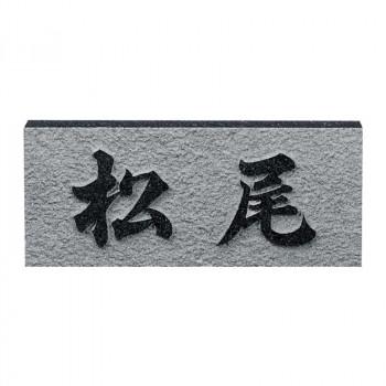 福彫 表札 レリーフ黒ミカゲ D [ラッピング不可][代引不可][同梱不可]