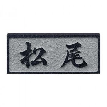 福彫 表札 レリーフ黒ミカゲ D2 [ラッピング不可][代引不可][同梱不可]