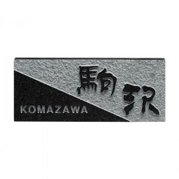 福彫 表札 レリーフ黒ミカゲ D65 [ラッピング不可][代引不可][同梱不可]