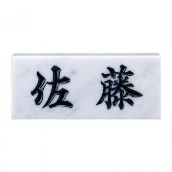 福彫 表札 スタンダード 白大理石 No.1 [ラッピング不可][代引不可][同梱不可]
