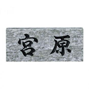 福彫 表札 スタンダード ライトグレー No.25 [ラッピング不可][代引不可][同梱不可]
