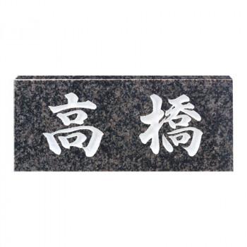 福彫 表札 スタンダード グレーミカゲ No.26 [ラッピング不可][代引不可][同梱不可]