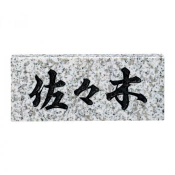 福彫 表札 スタンダード 白ミカゲ No.5 [ラッピング不可][代引不可][同梱不可]