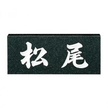 福彫 表札 スタンダード 黒ミカゲ No.6 [ラッピング不可][代引不可][同梱不可]