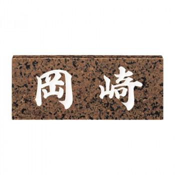 福彫 表札 スタンダード バイオレット No.10 [ラッピング不可][代引不可][同梱不可]