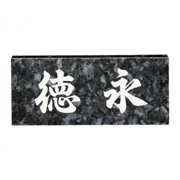 福彫 表札 スタンダード ブルーパール No.11 [ラッピング不可][代引不可][同梱不可]