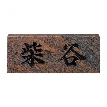 福彫 表札 スタンダード ローズミカゲ No.27 [ラッピング不可][代引不可][同梱不可]