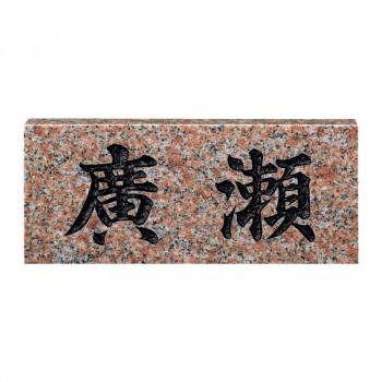 福彫 表札 スタンダード バーミリオン No.32 [ラッピング不可][代引不可][同梱不可]