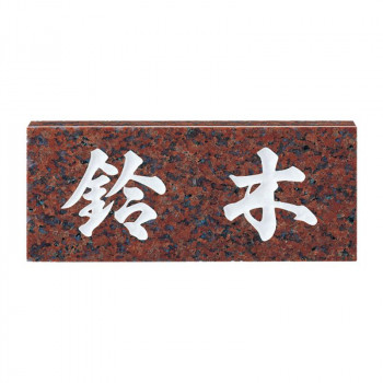 福彫 表札 スタンダード 赤ミカゲ No.7 [ラッピング不可][代引不可][同梱不可]